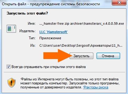 Hamster Free Zip Archiver