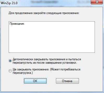 Как удалить WinZip с компьютера