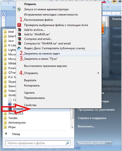Как разархивировать файл RAR