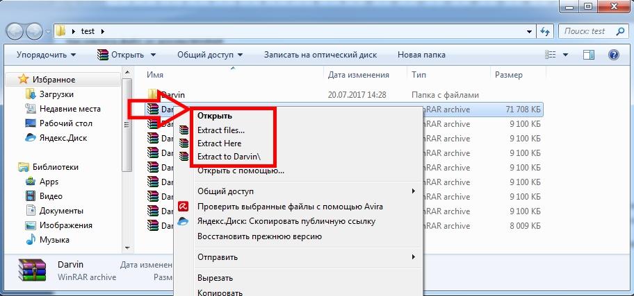 Как извлечь файл из архива WinRAR