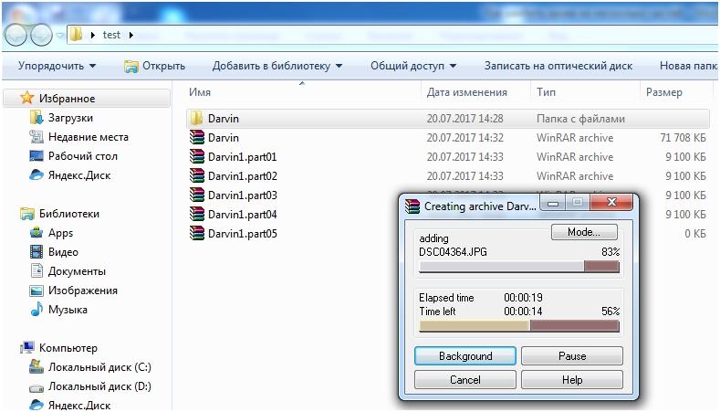 Как разбить архив на несколько частей