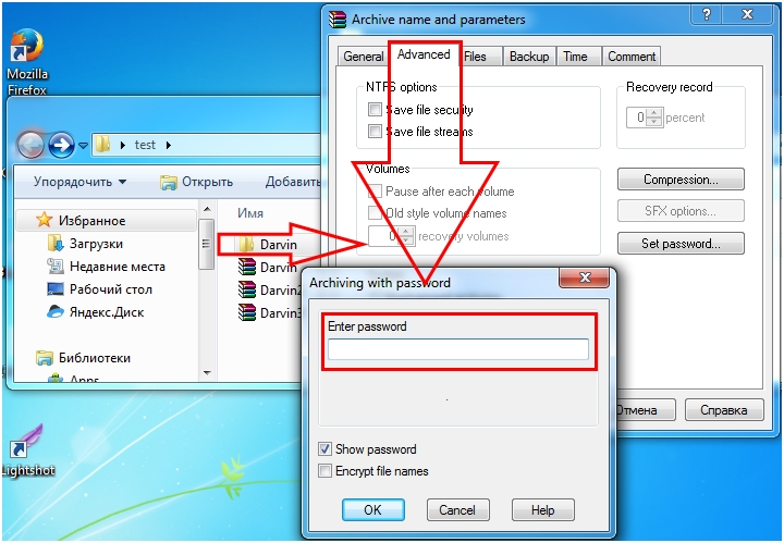 Как снять пароль с архива WinRAR