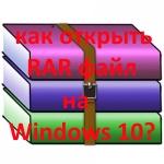 Как открыть RAR файл на Windows 10