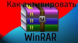 Как активировать WinRAR