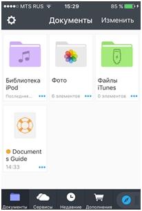 Как открыть RAR на iOS