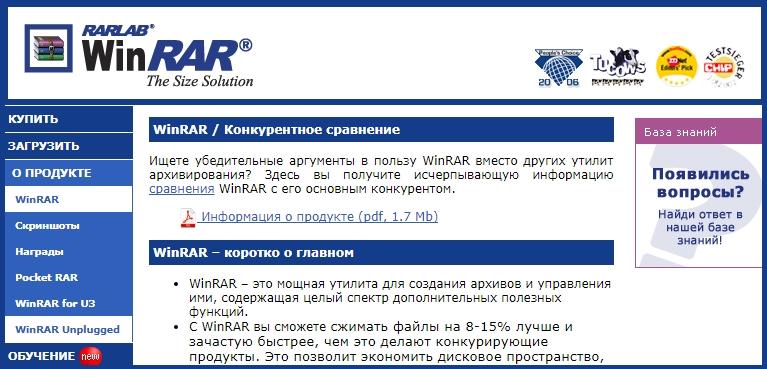 архиватор RAR онлайн