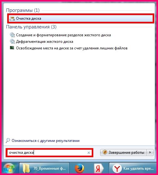 Временные файлы и папки WinRAR