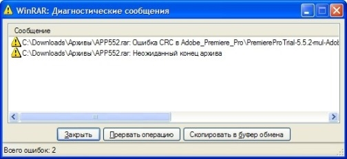 WinRAR diagnostic messages что делать