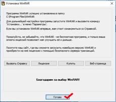 WinRAR для Windows 10
