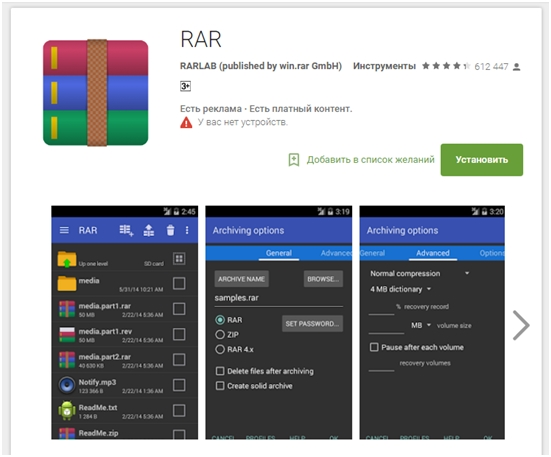 Как открыть RAR файл
