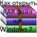 Как открыть RAR файл на Windows 7
